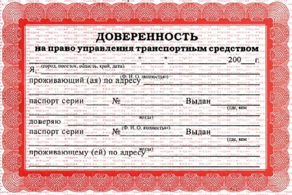 Кто помнит такие доверенности — ставьте лайк. Когда-то такие бланки продавались в киосках по 10<span class=ruble>Р</span>. Уже много лет доверенность на управление не требуется, поэтому покупать их или скачивать не нужно