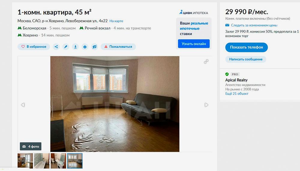Аренда однокомнатной квартиры на севере Москвы в районе Мкада со вздувшимся линолеумом и старой мебелью обойдется в 30 тысяч рублей. Фото: «Циан»