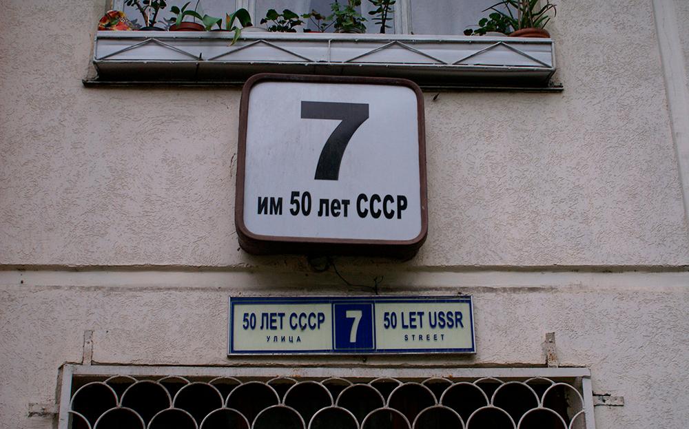 На этой улице в районе Хоста есть еще вывески 50 years USSR. В конце 2019 года в автобусах звучало объявление остановки: «Фифти л'эт ю-эс-эс-ар»