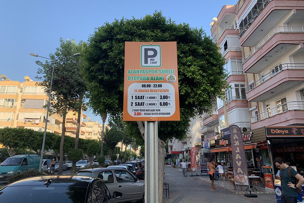 При&nbsp;этом парковка в&nbsp;разрешенных местах недорогая: 3&nbsp;TL (30<span class=ruble>Р</span>) в&nbsp;час