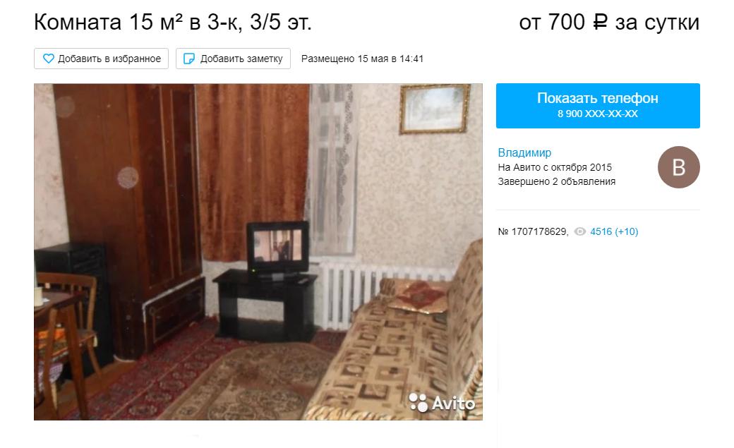 Тем, кто хочет бюджетно пожить в центре Петербурга, предлагают вот такие варианты. Эта комната находится в 200 м от метро. Хозяин разрешает жить с детьми и животными, а также курить. В комнате три спальных места, вся техника
