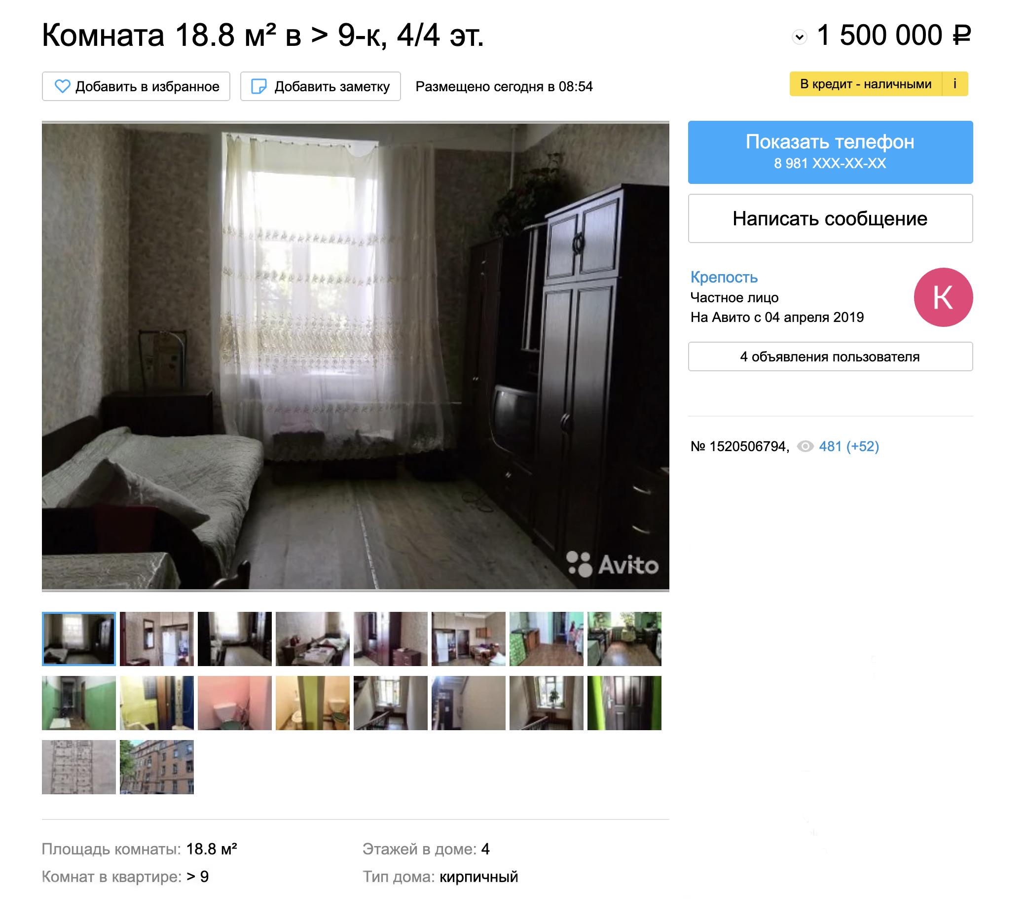 За 1,5 млн рублей продают большую комнату с ремонтом и мебелью