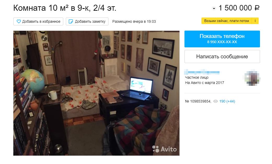 Десятиметровую каморку продают за те же 1,5 млн рублей