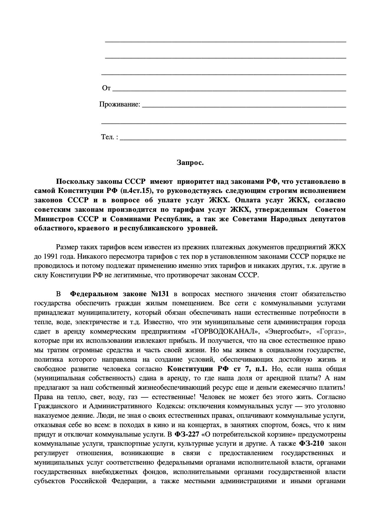 Запрос в коммунальные службы, который, как считают мои родственники, позволяет не платить за коммуналку