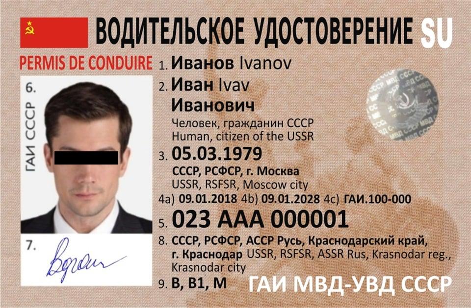 Водительское удостоверение СССР. Это даже не копия реального водительского удостоверения времен Советского Союза. Сотрудникам ГИБДД такое лучше не показывать