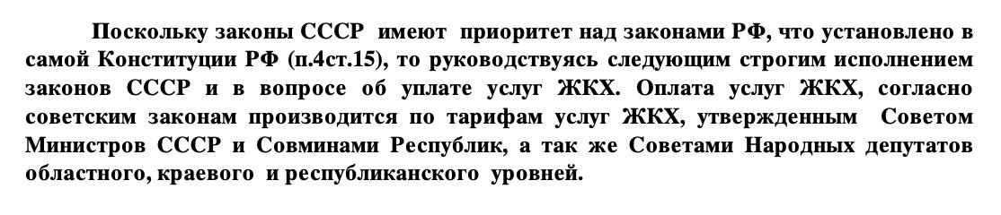 Утверждается, что платить за услуги ЖКХ надо по тарифам СССР