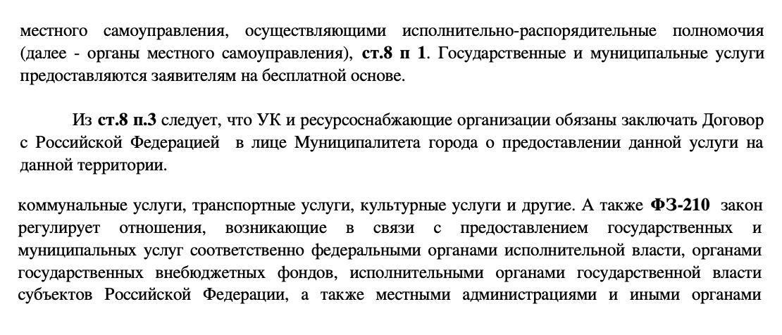 А в этом месте граждане СССР утверждают, что все услуги должны предоставляться заявителям бесплатно