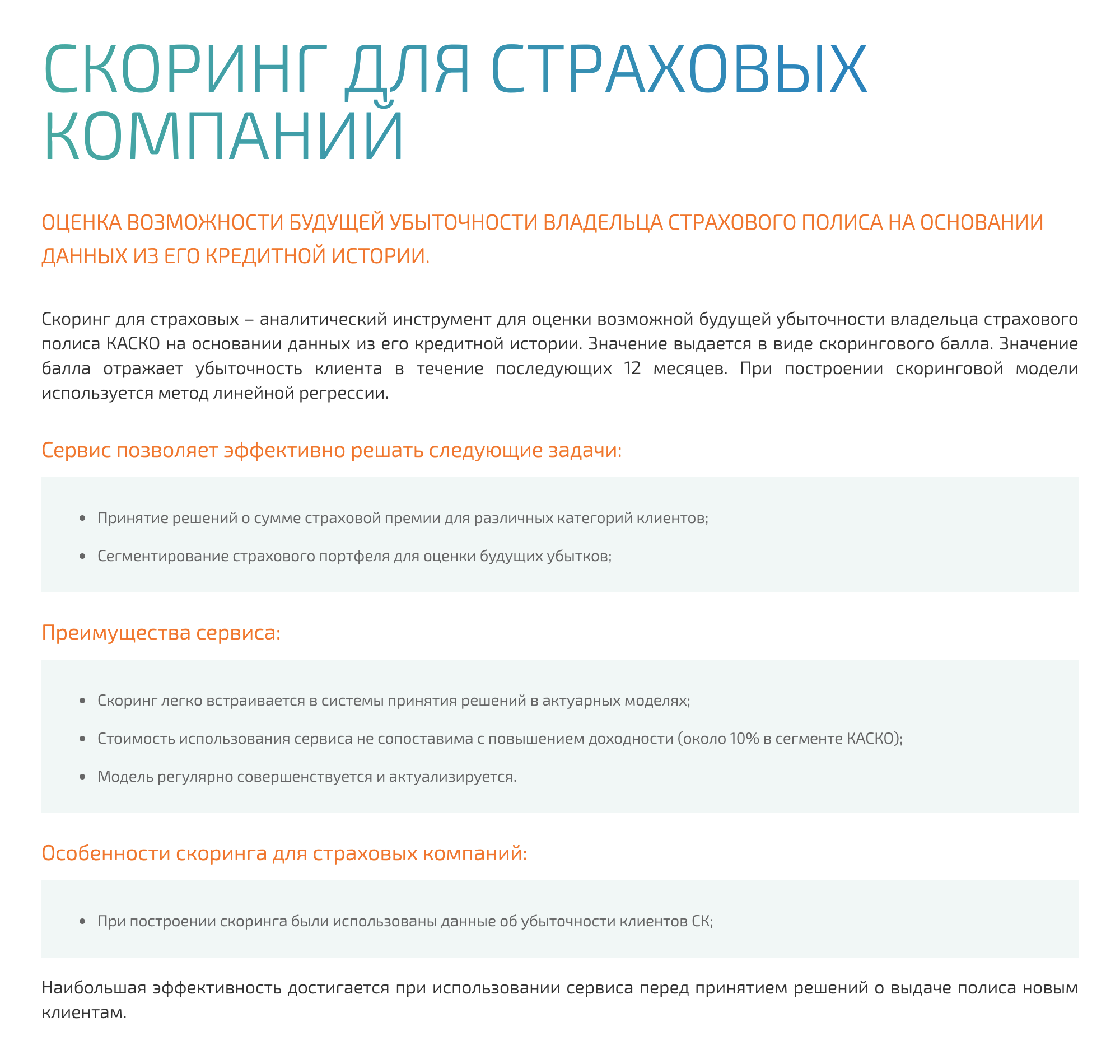 помощь в ипотеке с плохой кредитной историей омск