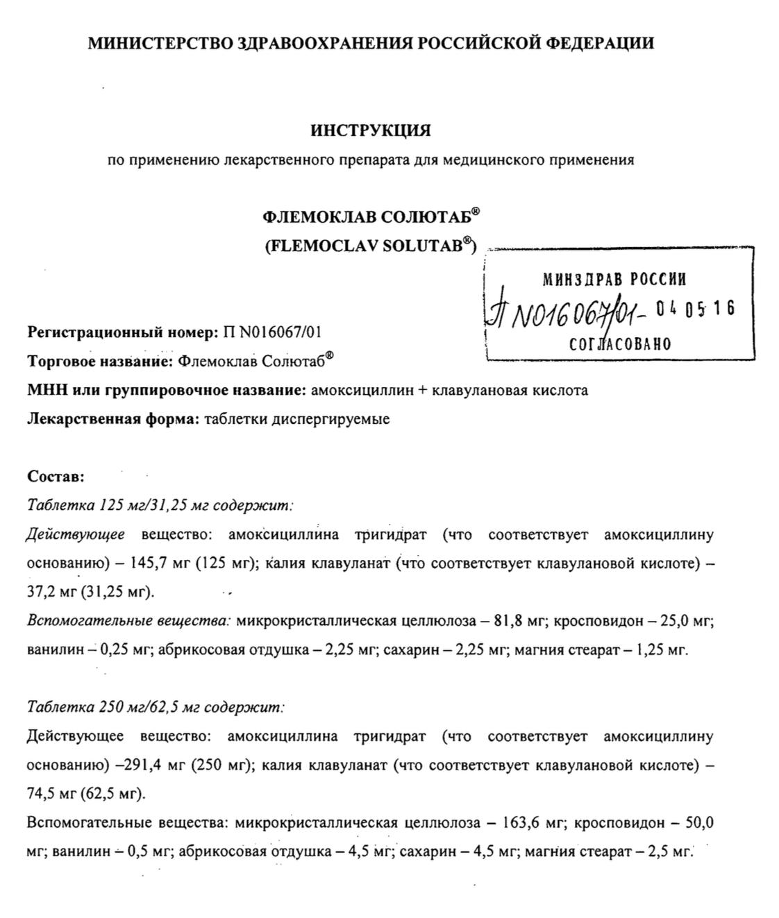 В инструкции к «Флемоклаву Солютабу» написано, что действующее вещество в составе таблеток — амоксициллина тригидрат и калия клавуланат. Источник: ГРЛС