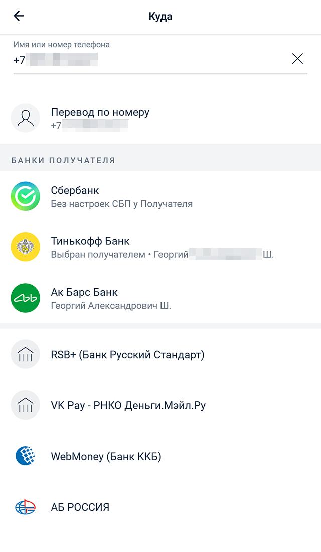 В приложении «Альфа-банка» по номеру можно узнать имя и отчество
