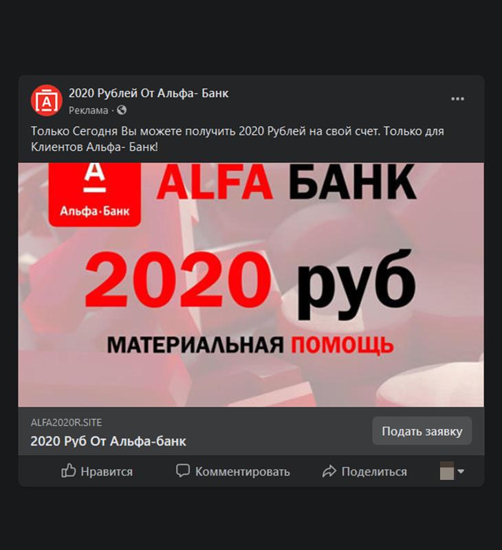 На первый взгляд реклама акции кажется настоящей — в первую очередь из-за логотипа банка. Мне встречалась подобная реклама и от лица других банков
