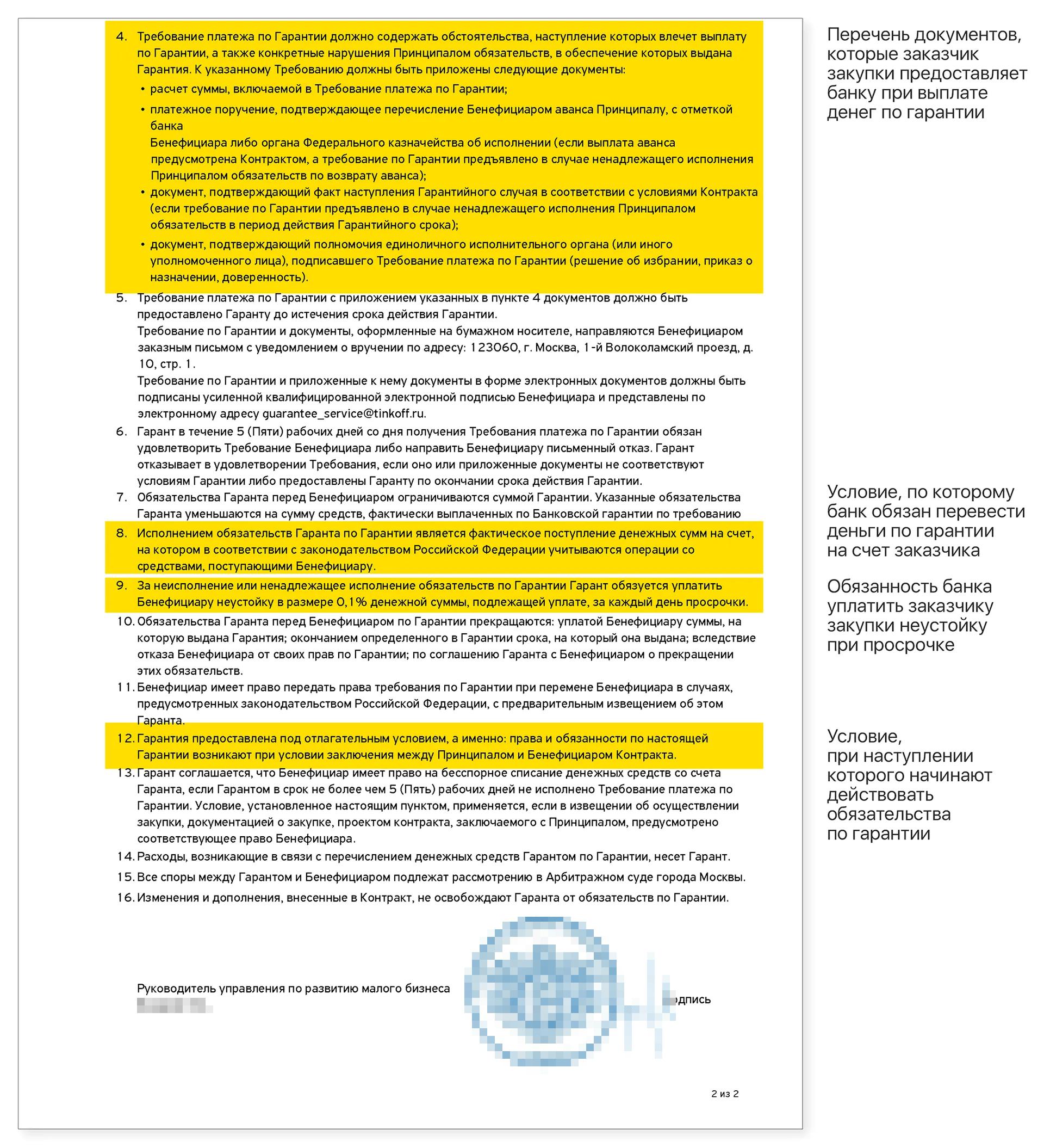 Пример банковской гарантии
