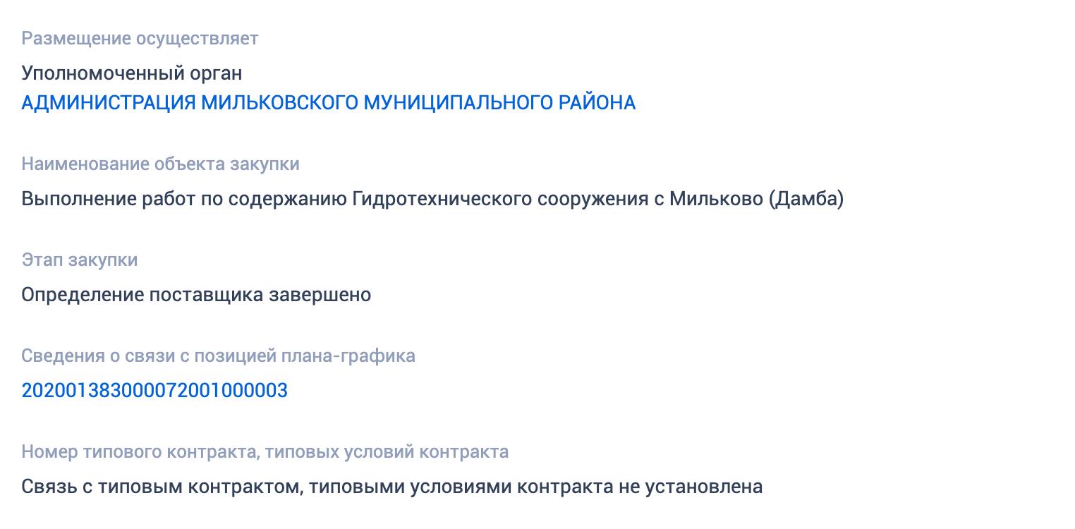 Страница госзакупки на обслуживание дамбы в с. Мильково Камчатского края