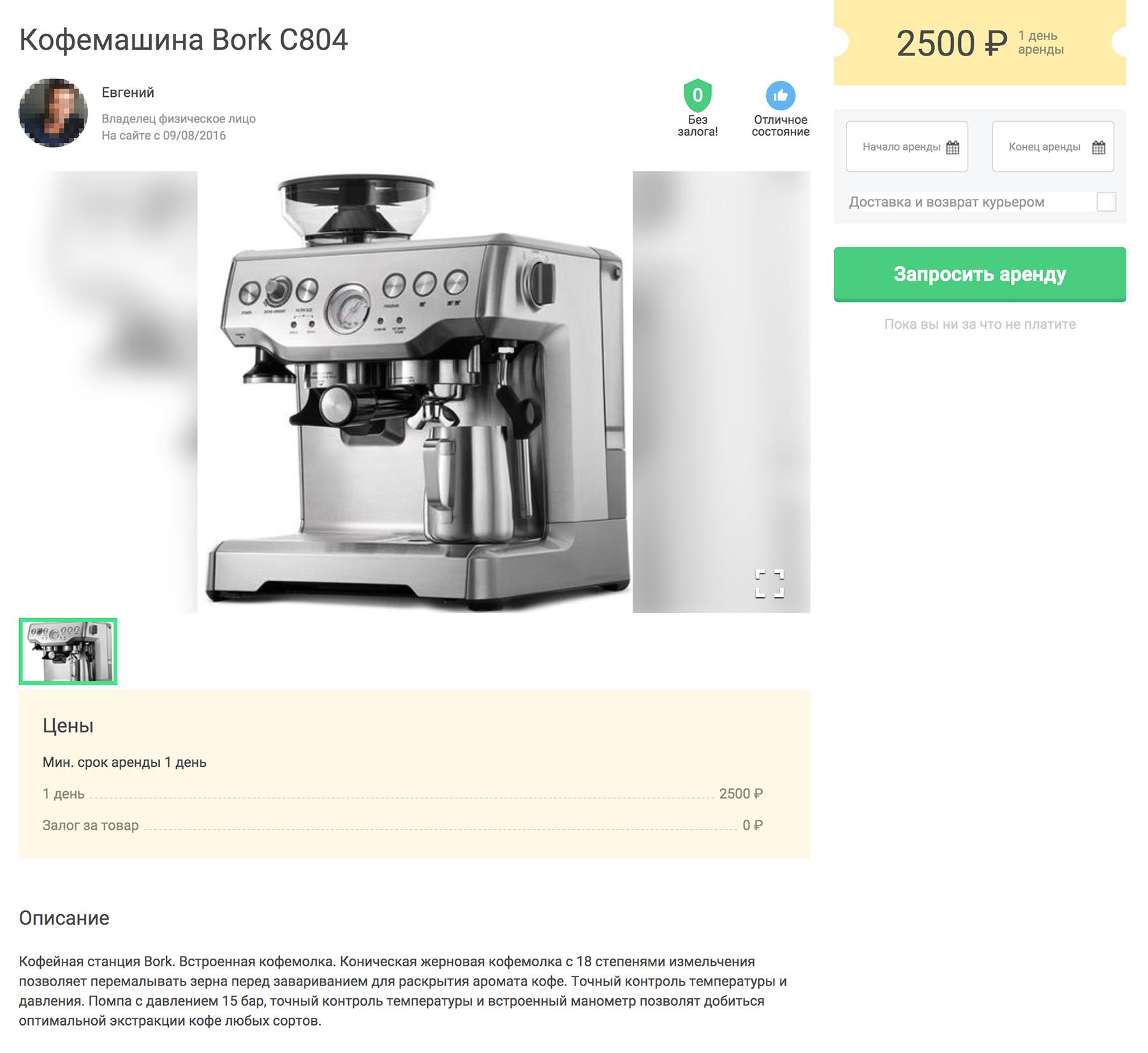 Кофемашину сдают в аренду за 2500 р. в день. В интернет-магазине «Борк» эта модель стоит 68 800 р.