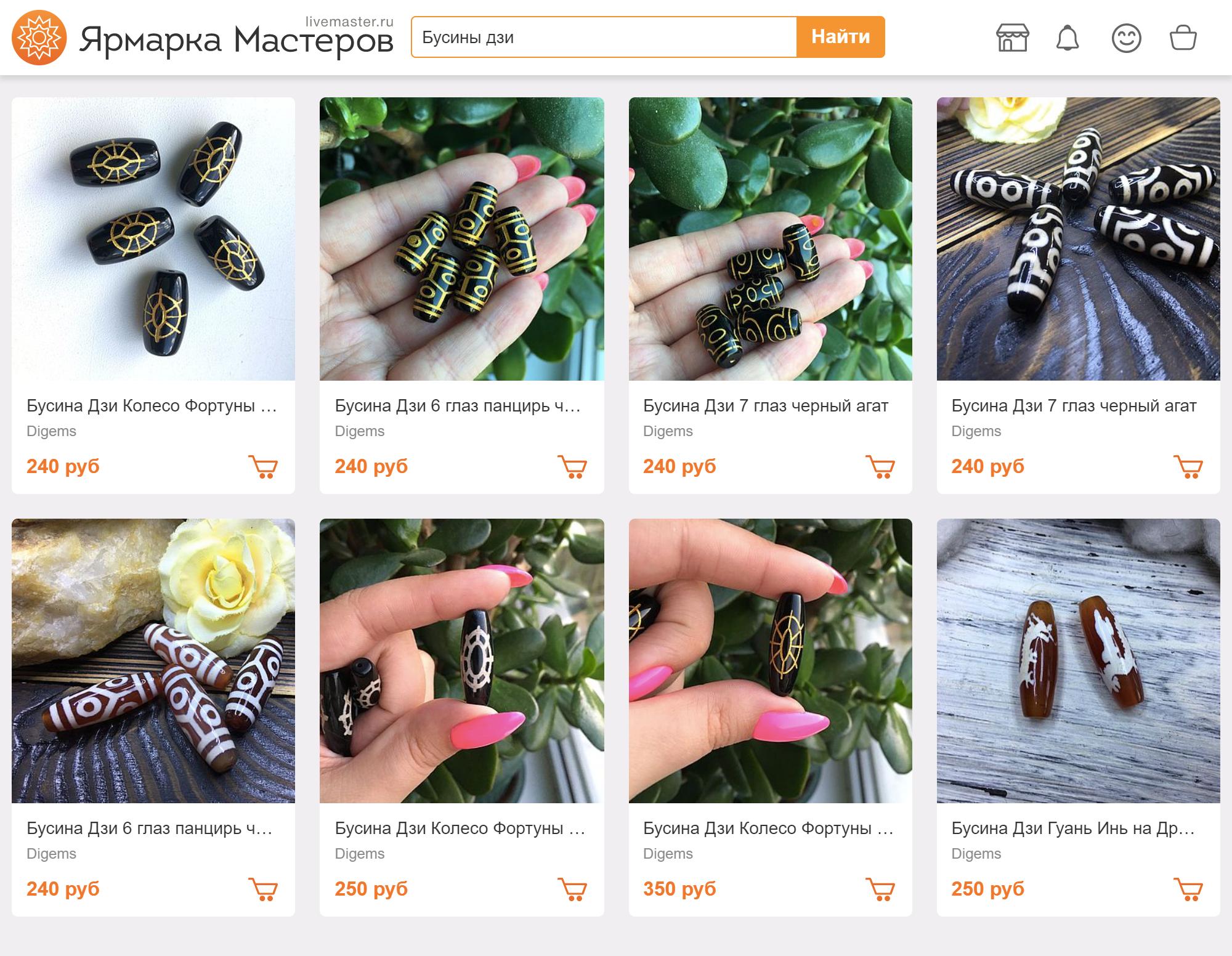 В интернете есть десятки вариантов бусины Дзи. Одинаковые по виду бусины продавали и как&nbsp;украшения за 200<span class=ruble>Р</span>, и как&nbsp;магические амулеты за 10&nbsp;тысяч