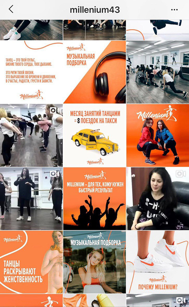 Создала инстаграм-профиль длястудии танцев «Миллениум» вКирове