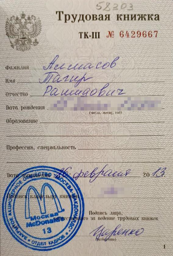 Как и многим российским студентам, трудовую книжку мне открыли в «Макдональдсе»