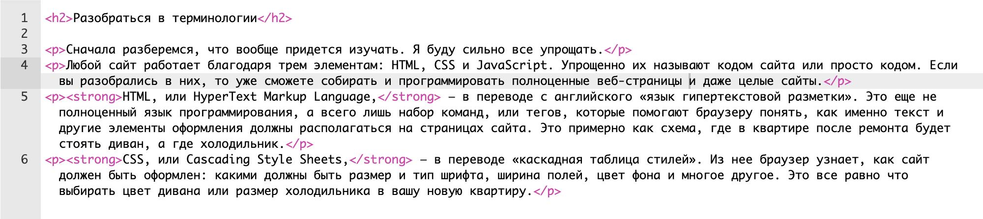Теги HTML в редакторе кода отмечены розовым. Они помогают браузеру понять, где просто текст (<p> </p> — paragraph), где заголовок (<h2> </h2> — header), а где важный текст (<strong> </strong>)