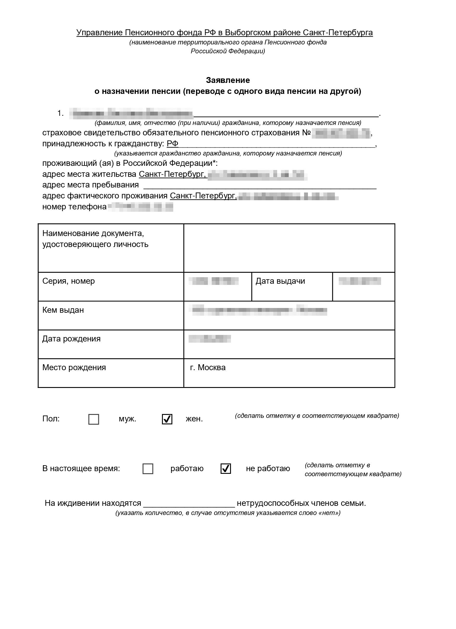 Образец заявления о назначении пенсии