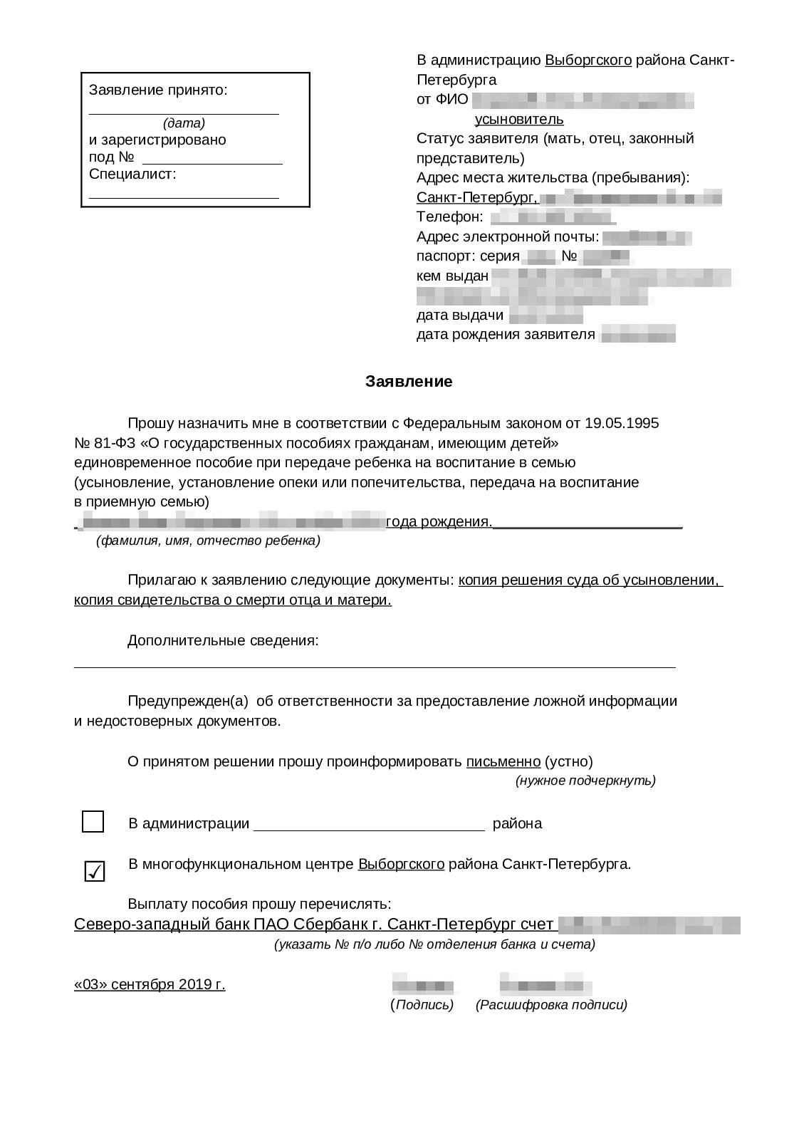 Образец заявления о назначении пособия при{amp}amp;nbsp;передаче ребенка на воспитание в семью