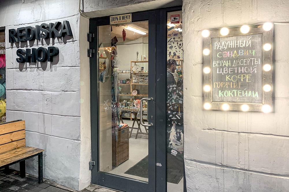 Сейчас под брендом Rediska Shop объединились два проекта — аксессуары и подарки ручной работы и косметика от петербургских мастеров