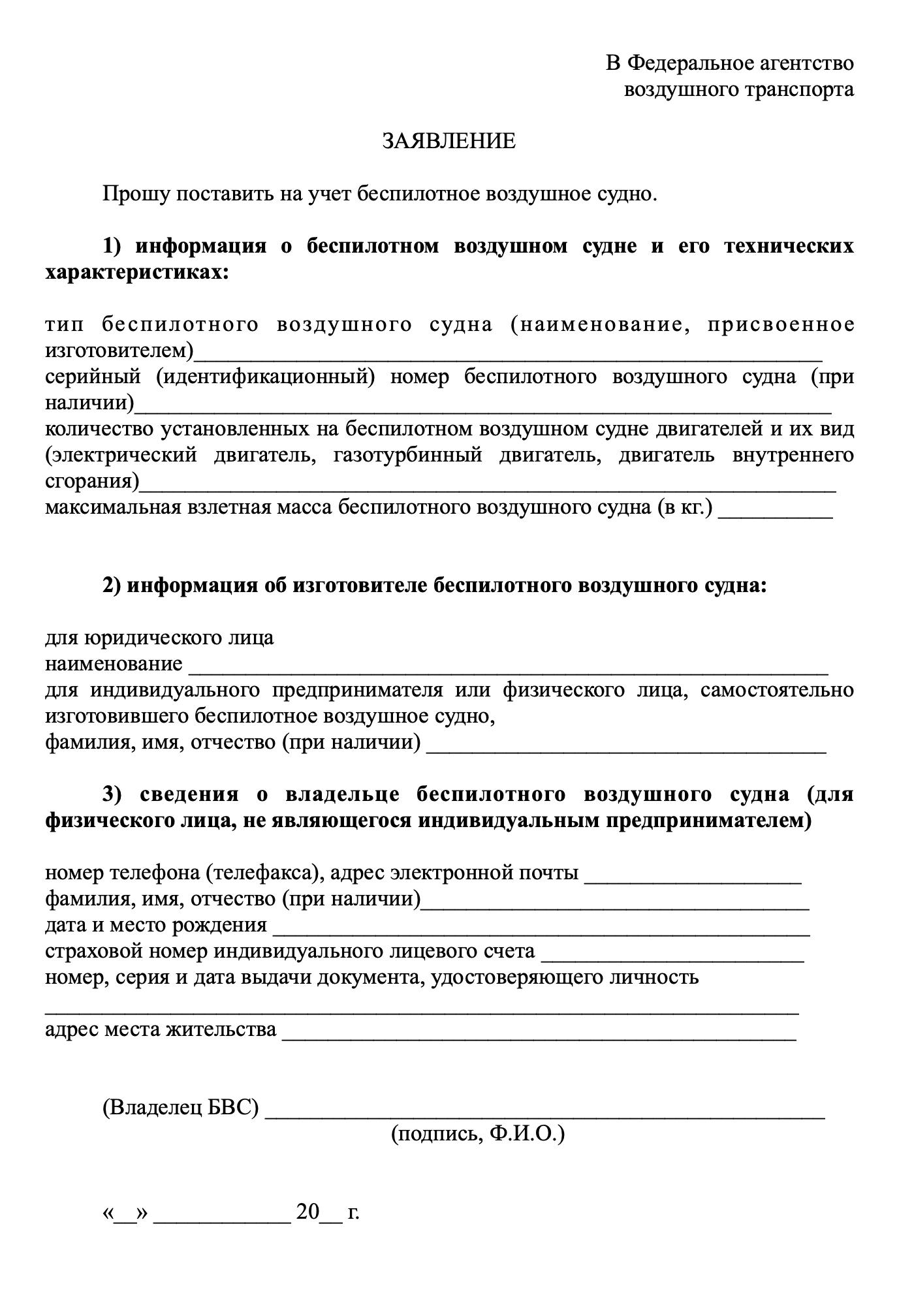 Заявление помещается на одном листе. Его можно заполнить от руки или на компьютере