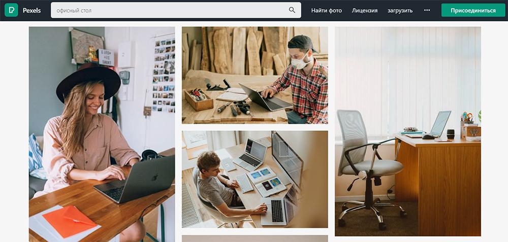 Pexels считает, что иллюстрировать продажу офисных столов нужно такими снимками