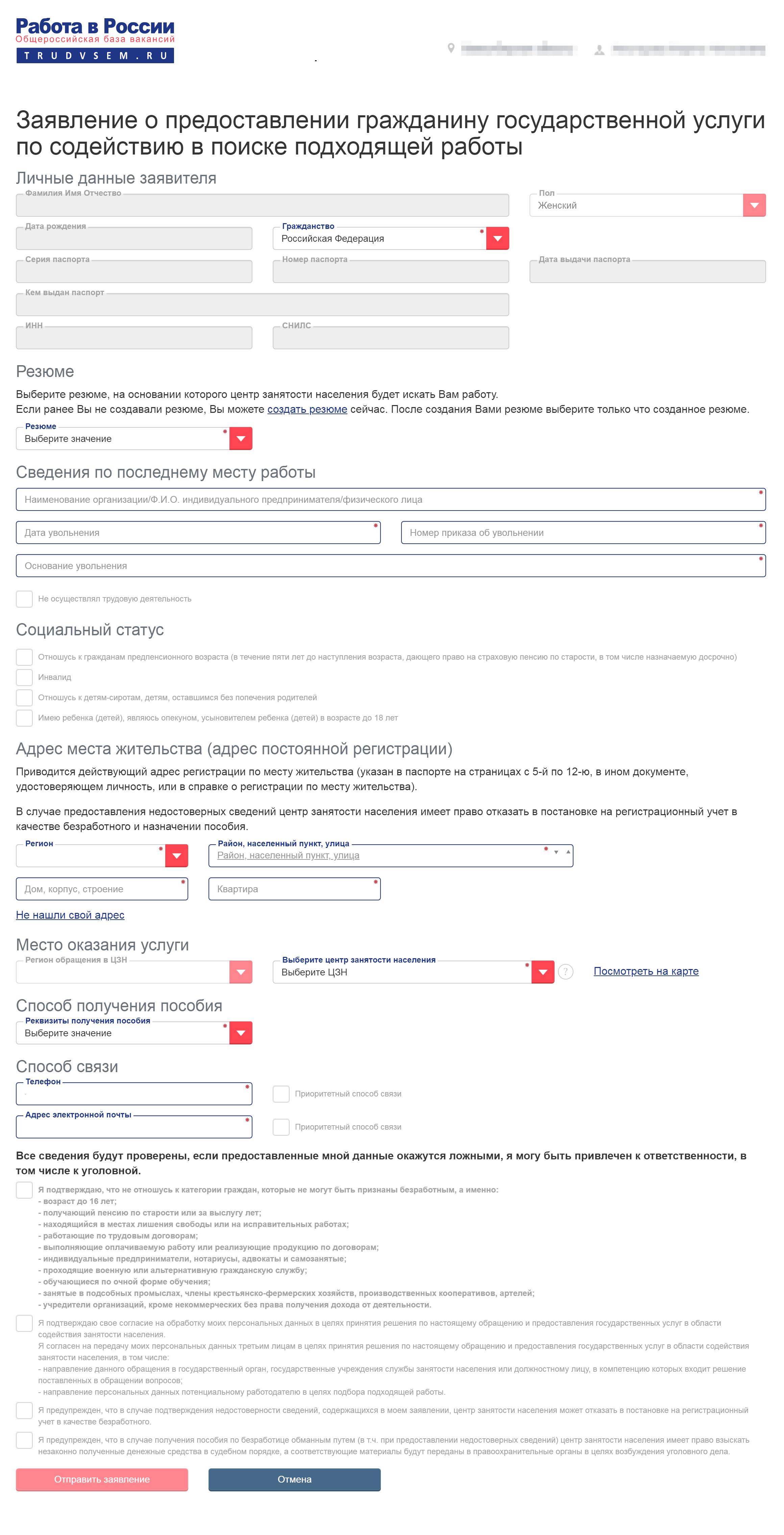 На портале «Работа в России» можно подать заявление, чтобы встать на учет в центр занятости. Но потом вас все равно пригласят на очное собеседование