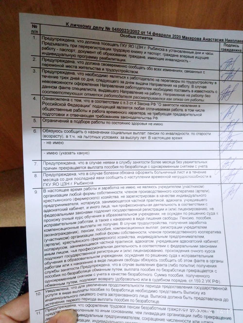 Подавая заявление, я расписалась подкаждым условием постановки на учет