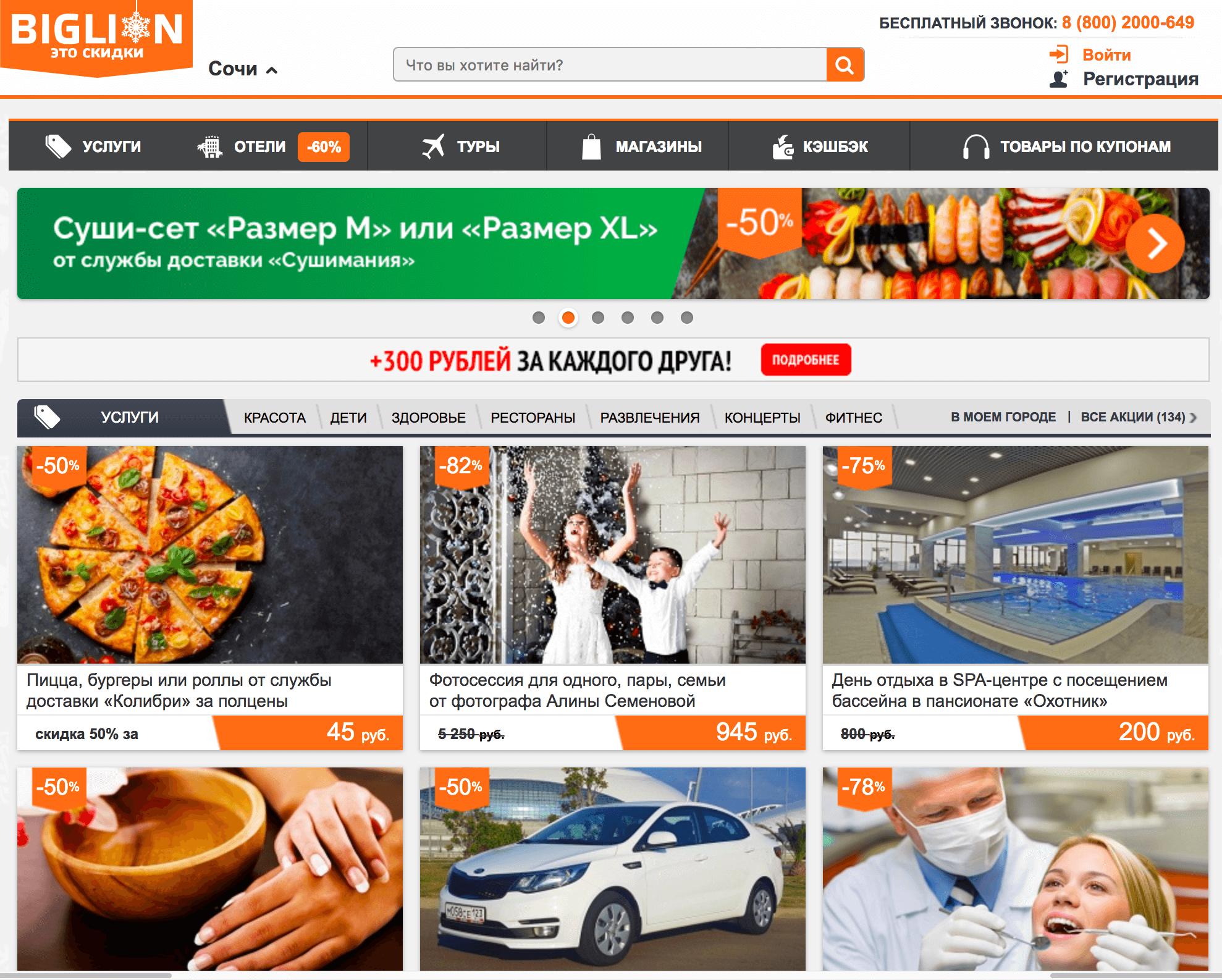 На сайте «Биглиона» продаются купоны на разные услуги со скидкой 50% и выше