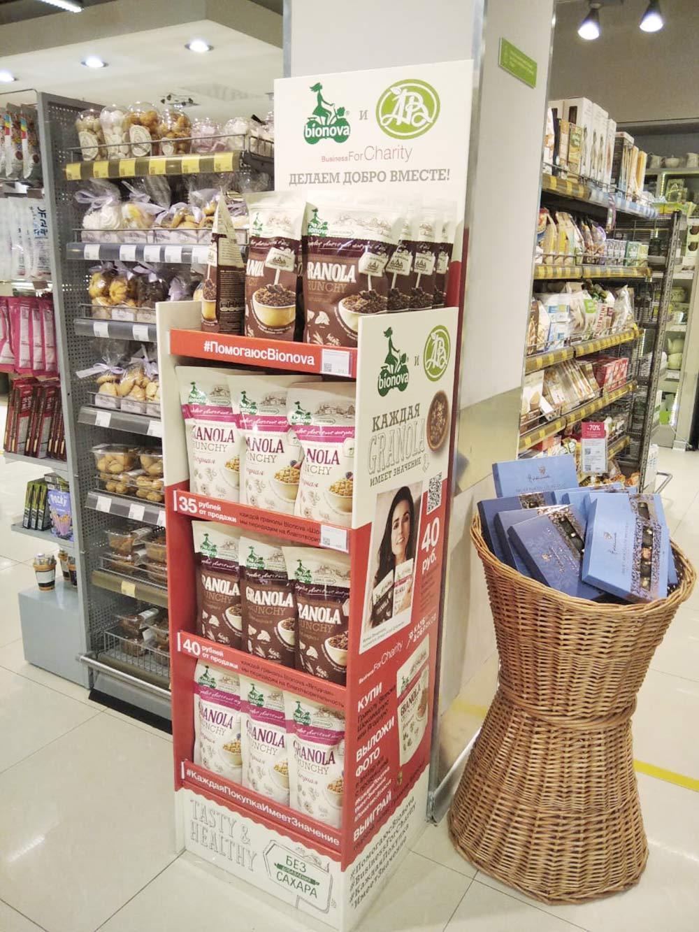 Акционная выкладка продуктов в «Азбуке вкуса»