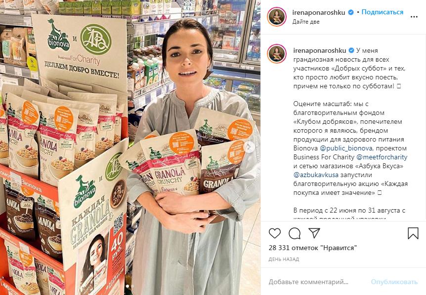 Нас часто упоминает блогер Ирена Понарошку, которая активно продвигает экологически ответственный образ жизни вРоссии. В июне мы запустили совместную рекламную кампанию