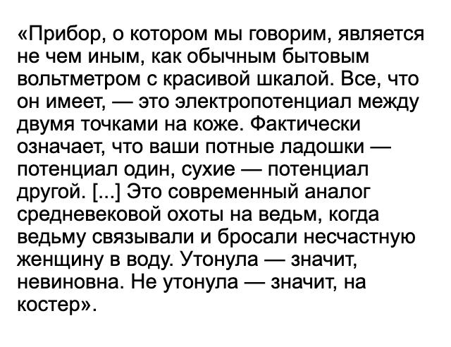 Мнение о БРТ Юрия Аммосова, преподавателя инноватики в МФТИ