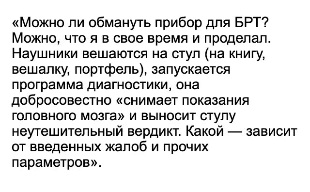 Отрывок из книги «Пациент разумный» Алексея Водовозова, врача-терапевта высшей категории, медицинского журналиста