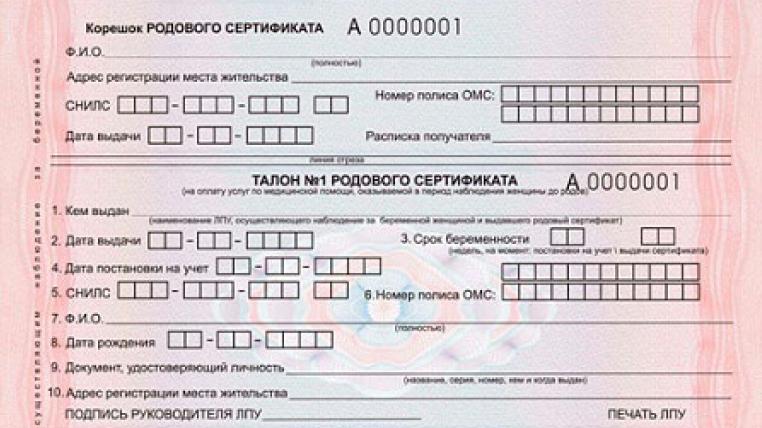 Так выглядят корешок и талон №1 родового сертификата