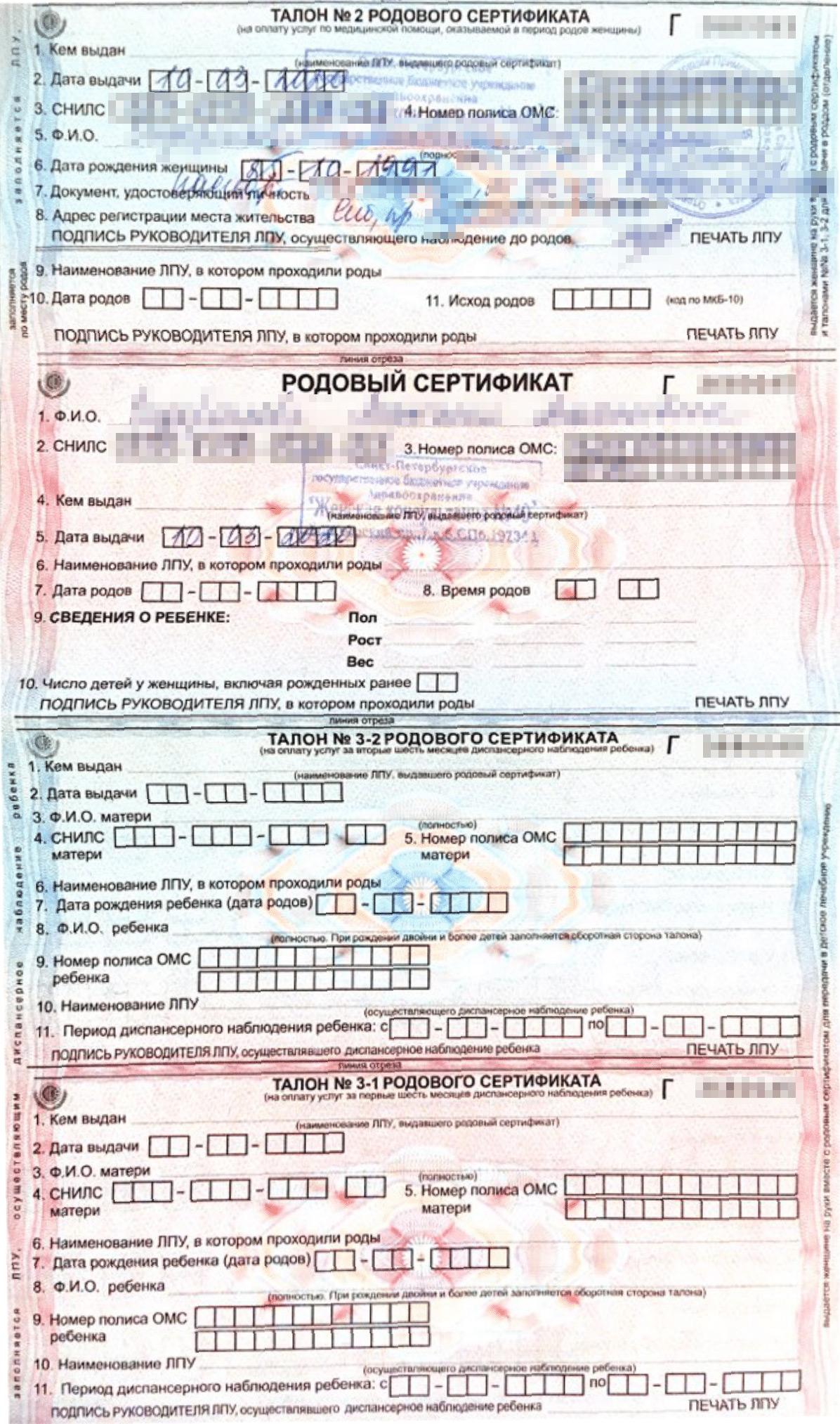 А вот остальные талоны и сам сертификат. В женской консультации выдают родовый сертификат безкорешка и талона №1 — они остаются дляподтверждения выдачи документов и оплаты услуг консультации