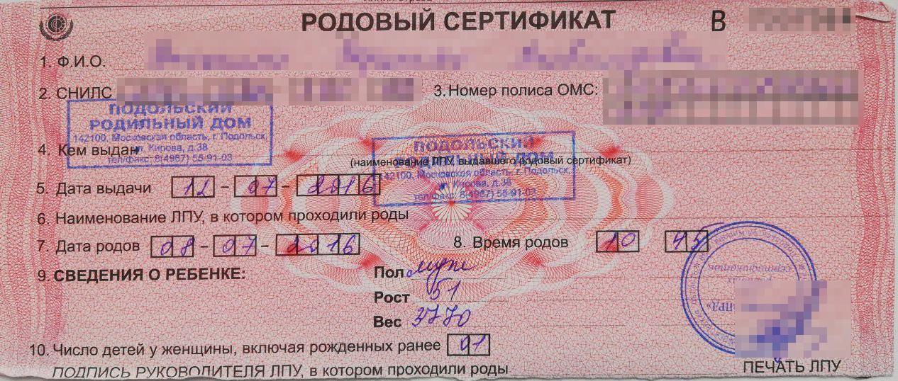 Родовый сертификат остался у меня после выписки из роддома