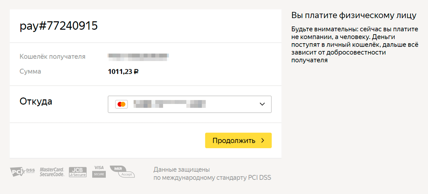 «Яндекс-деньги» предупредили, что я перевожу деньги частному лицу. Это может быть признаком финансовой пирамиды