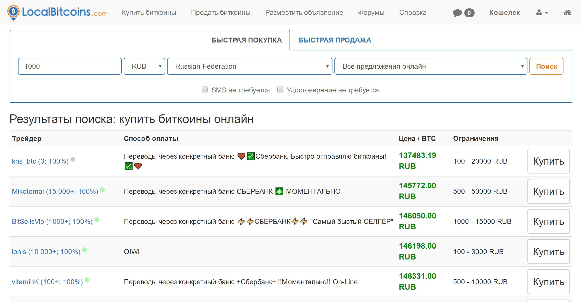 Покупка биткоинов на «Локалбиткоинс»