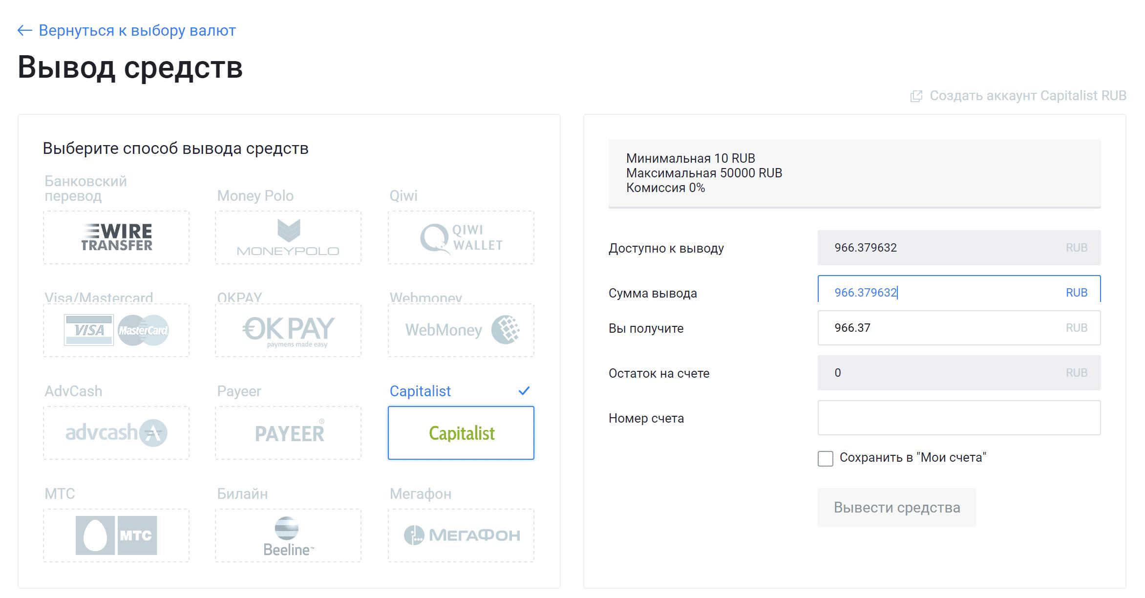 Выводим средства с биржи через сервис «Капиталист»