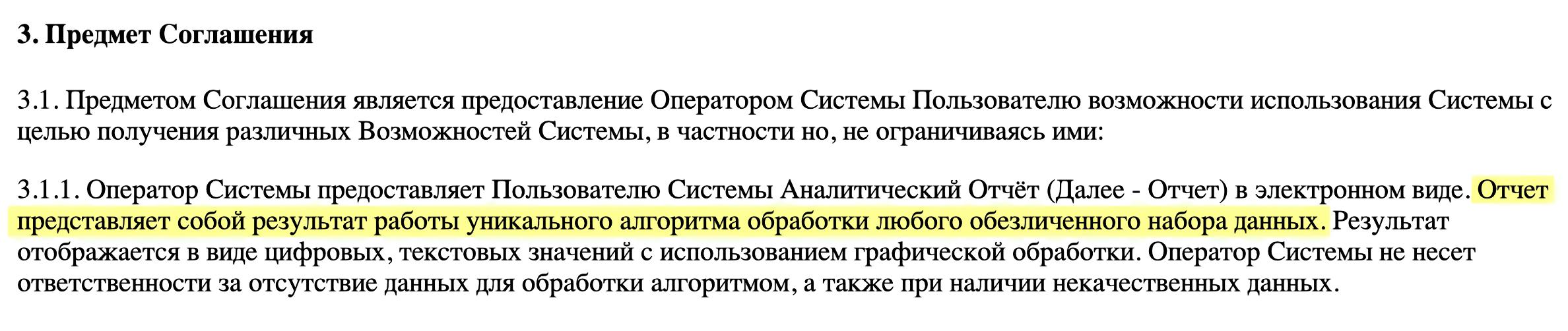 Еще меньше информации содержится в документе, названном офертой: судя по нему, пользователь получает некий отчет, суть которого не раскрывается