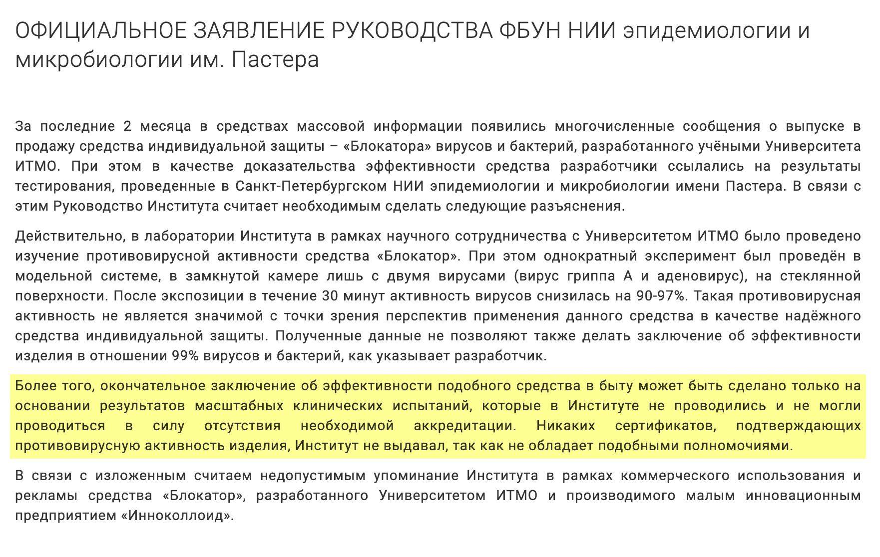 НИИПастера заявил, что никаких сертификатов не выдавал, а эксперимент с участием блокатора ничего не говорит об эффективности. Поэтому упоминание института в рекламе блокатора недопустимо