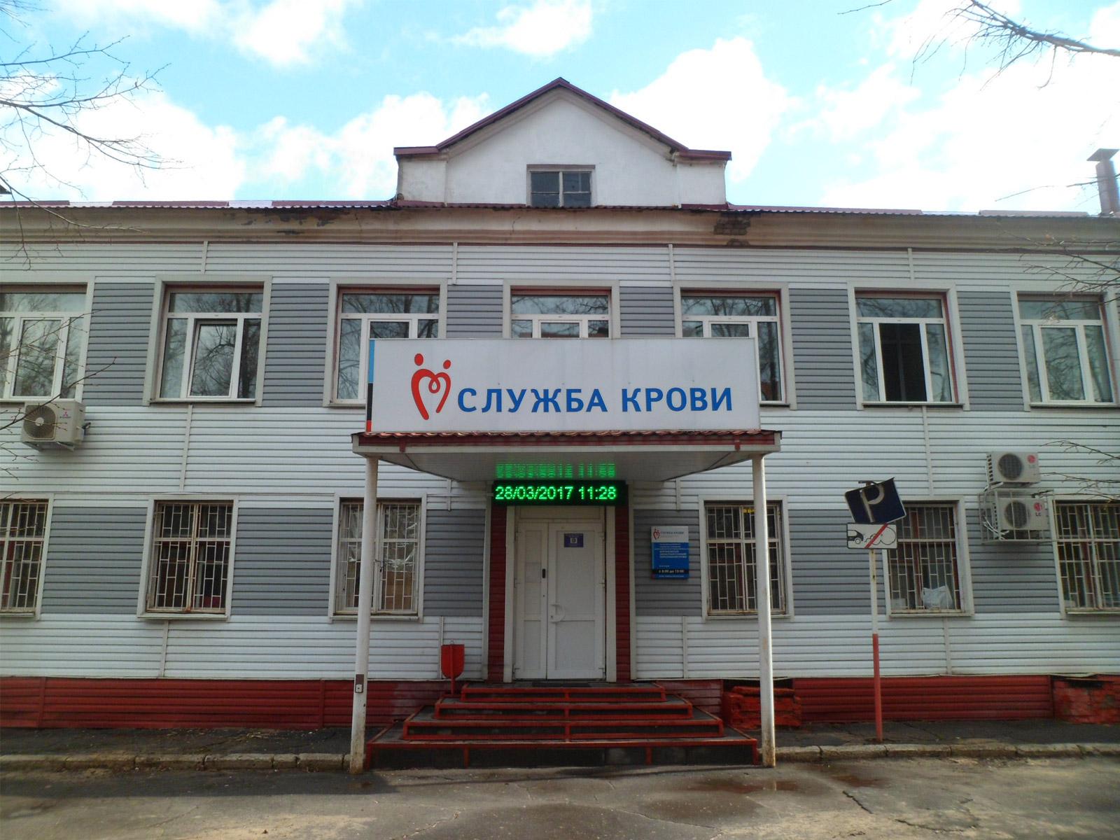 Станция переливания крови в Воронеже на улице Транспортной. Главный донорский пункт города. Здесь сдают кровь и выдают удостоверение почетного донора