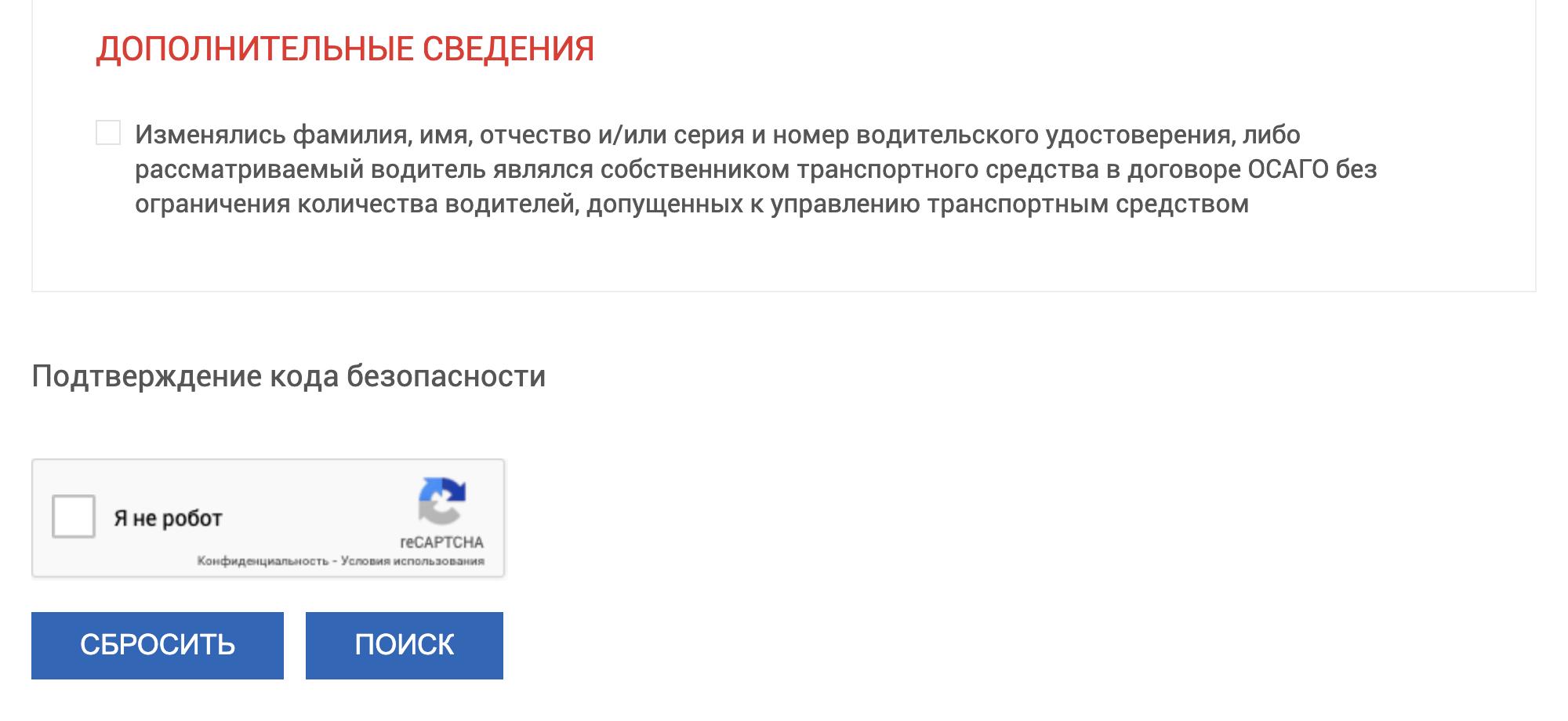 КБМ водителя по результатам проверки будет указан в нижней части страницы