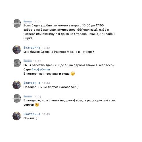 Это объявление я нашла в группе буккроссинга во Вконтакте: девушка отдала мне книги за пакет фруктов