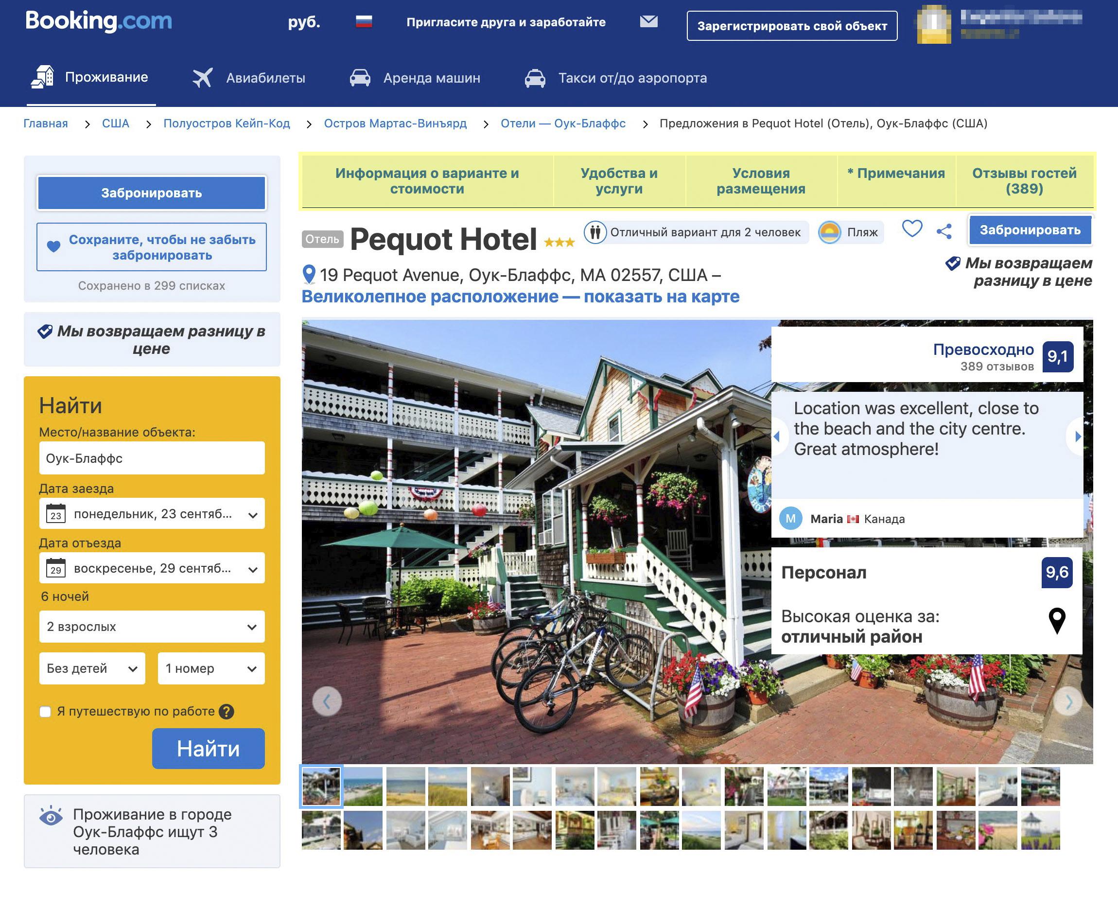 Разделы «Информация о варианте и стоимости», «Удобства и услуги», «Условия размещения», «Примечания», «Отзывы гостей» на странице отеля