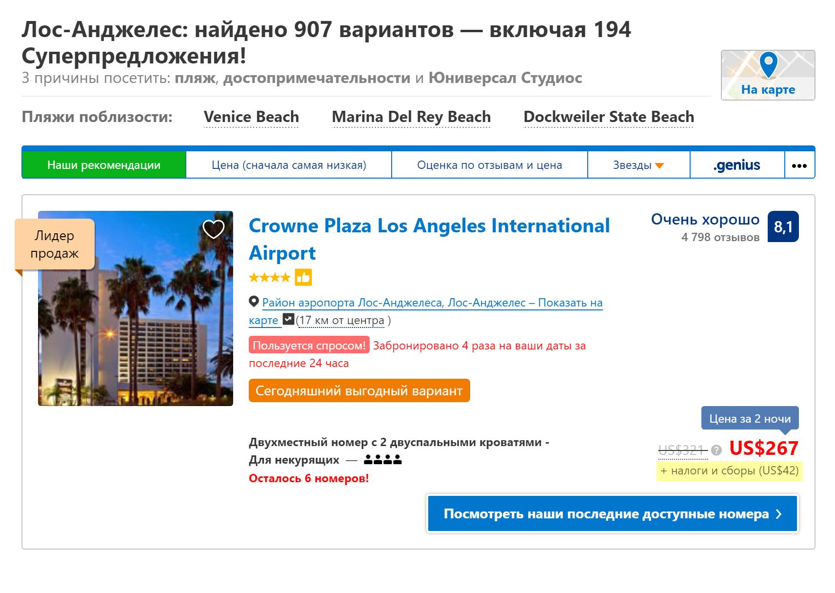 Налоги и сборы в списке отелей: малозаметные серые цифры под большой красной ценой
