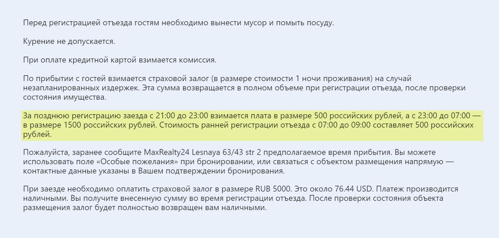 Отель берет деньги за позднюю регистрацию и ранний выезд — от 500 до 1500 рублей. А еще просят вынести мусор и помыть посуду перед отъездом — не самая удобная опция