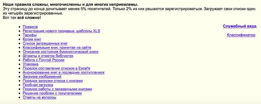 Правила Alib.ru очень сложные: владельцы сайта в курсе, что их никто не читает, и даже сами предупреждают об этом