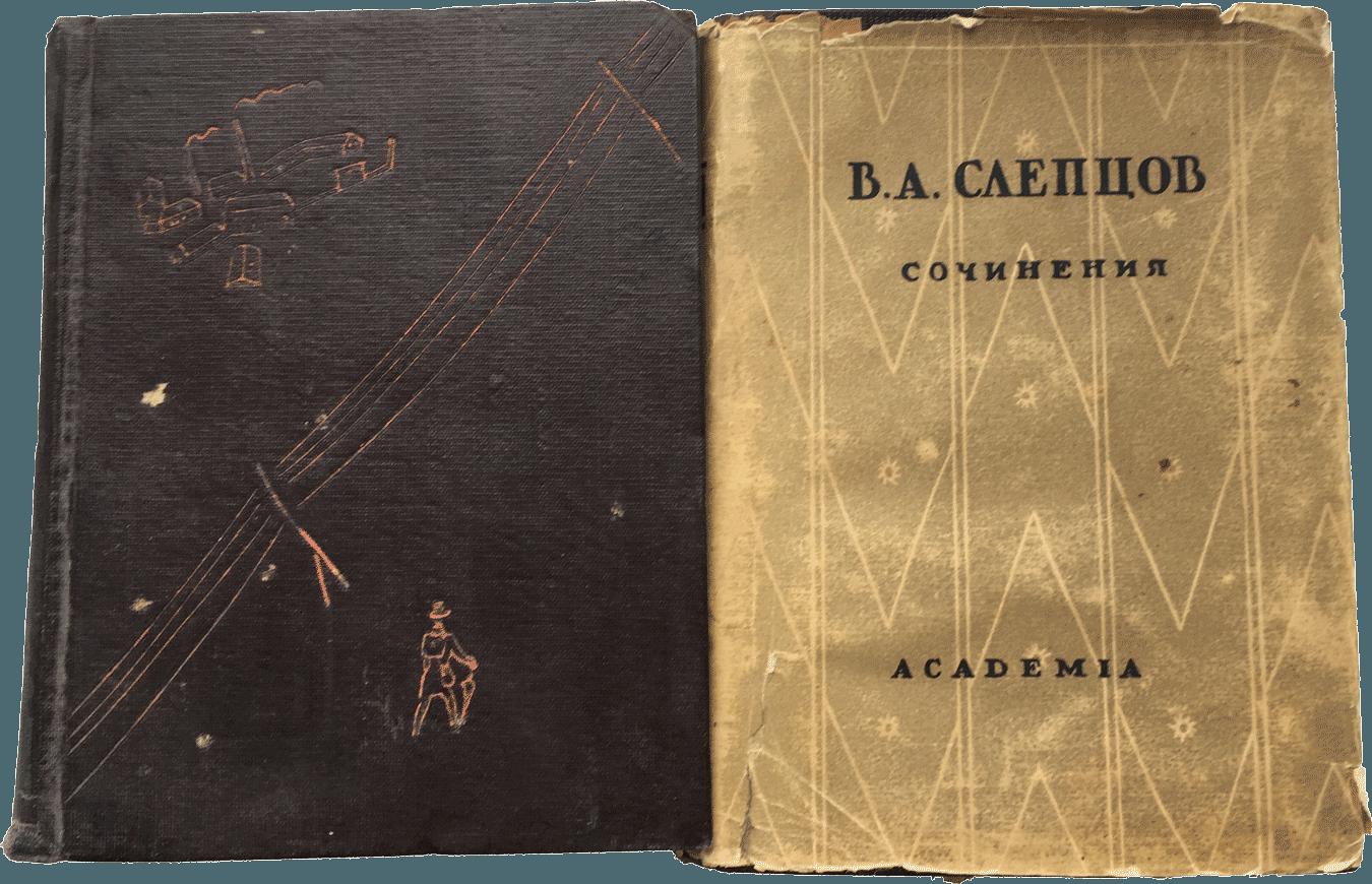 Двухтомник публициста Василия Слепцова выпущен в 1932—1933 гг.